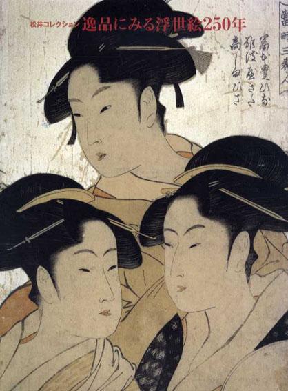 松井コレクション 逸品にみる浮世絵250年/小田急美術館