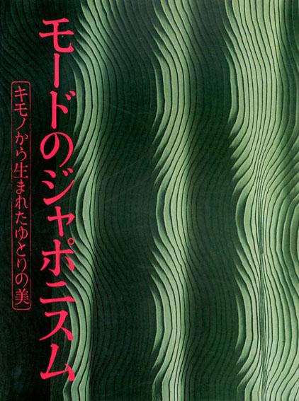 モードのジャポニスム キモノから生まれたゆとりの美/京都国立近代美術館