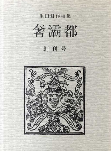 奢灞都 創刊号/生田耕作編