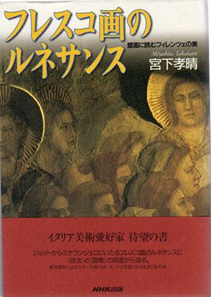 フレスコ画のルネサンス 壁画に読むフィレンツェの美/宮下孝晴