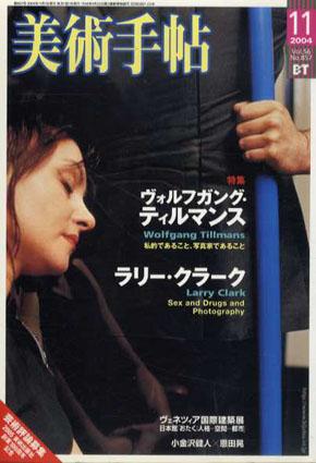 美術手帖 2004.11 No.857 ヴォルフガング・ティルマンス/ラリー・クラーク/