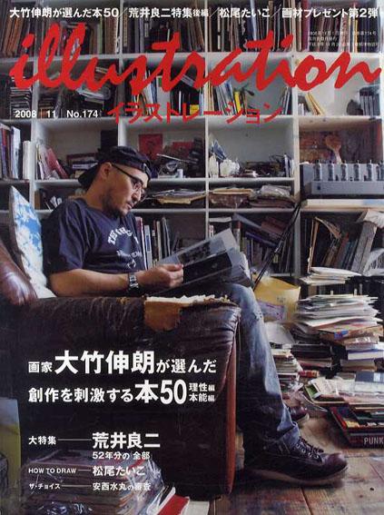 イラストレーション 2008・11 No.174 画家大竹伸朗が選んだ創作を刺激する本50/