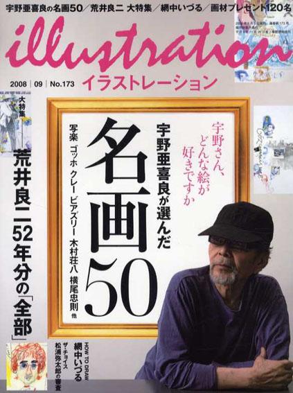 イラストレーション 2008.9 No.173 宇野亜喜良が選んだ名画50/