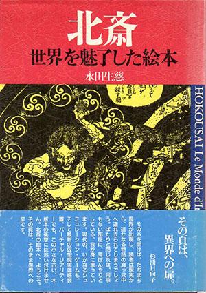 北斎 世界を魅了した絵本/永田生慈