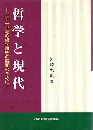 哲学と現代 ―21世紀の哲学思想の展開のために―/岩崎允胤