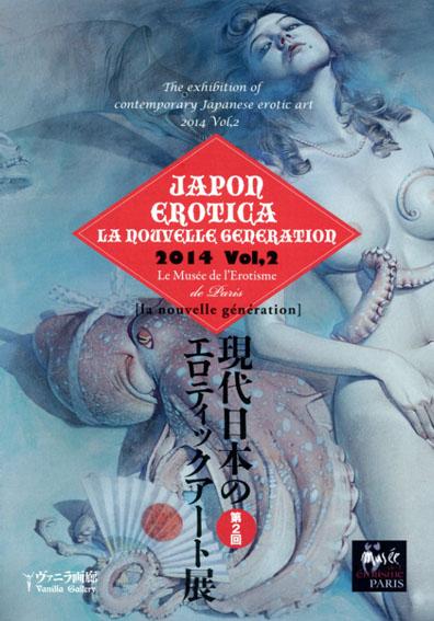 現代日本のエロティックアート展 Vol.2/沙村広明/朝倉景龍他