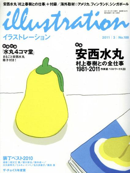 イラストレーション 2011.3 No.188 安西水丸 村上春樹との全仕事 1981-2011/