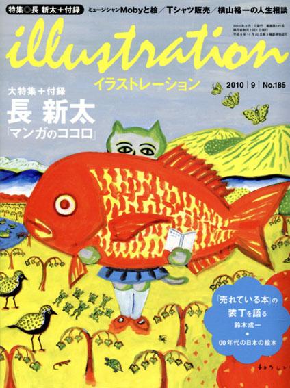 イラストレーション 2010.9 No.185 長新太 マンガのココロ/