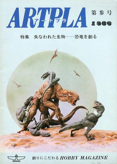 アートプラ Artpla 第3号 特集-失なわれた生物 恐竜を創る/