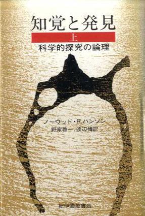 知覚と発見 科学的探究の論理 上/ノーウッド・R・ハンソン 野家啓一/渡辺博訳