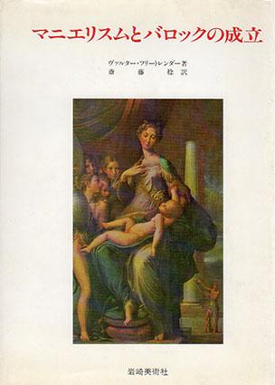 マニエリスムとバロックの成立 美術名著選書20/ヴァルター・フリートレンダー 斎藤稔訳