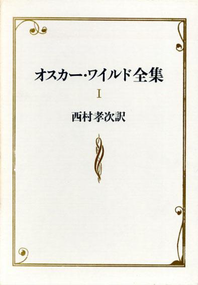 オスカー・ワイルド全集 全5巻揃/オスカー・ワイルド著 西村孝次訳