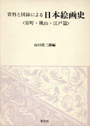 資料と図録による日本絵画史 室町・桃山・江戸篇/山口桂三郎