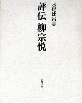 評伝 柳宗悦/水尾比呂志