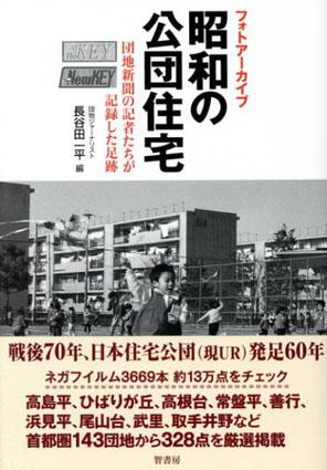 フォトアーカイブ 昭和の公団住宅 団地新聞の記者たちが記録した足跡/長谷田一平編