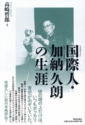 国際人・加納久朗の生涯/高崎哲郎