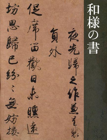 和様の書/東京国立博物館