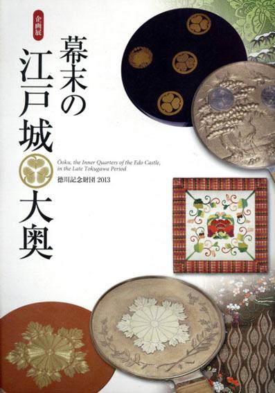 幕末の江戸城大奥/江戸東京博物館
