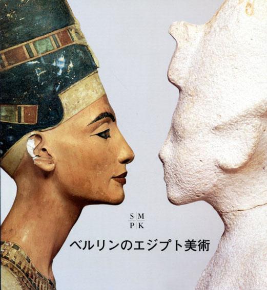 ベルリンのエジプト美術 ボーデ博物館とシャルロッテンブルクの傑作/ディートリヒ・ヴィルドゥング