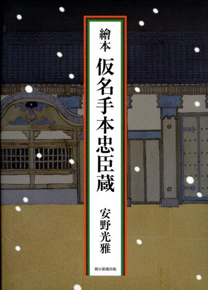 繪本 仮名手本忠臣蔵/安野光雅