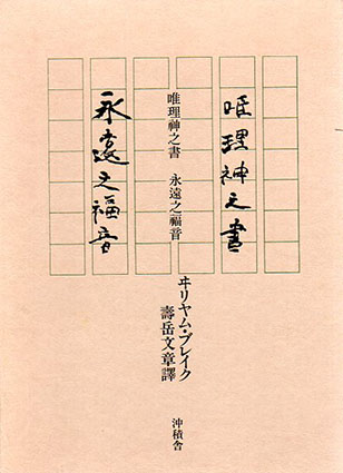 唯理神之書 永遠之福音/キリャム・ブレイク 寿岳文章訳