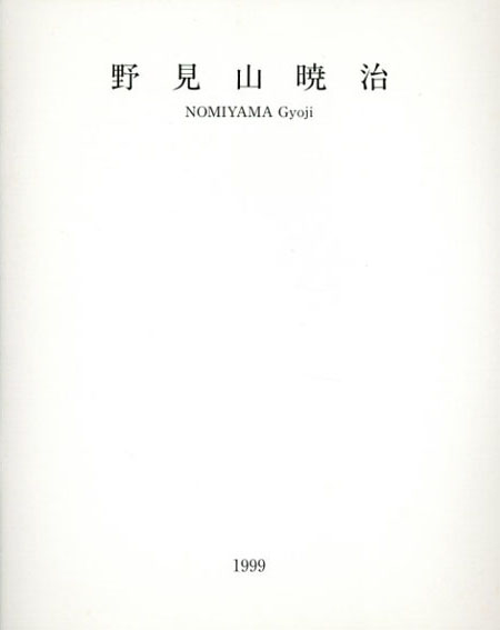 野見山暁治展 Painting 1997-1999/