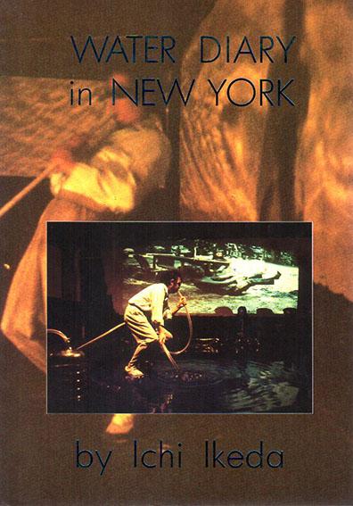 池田一 Water Diary in New York/