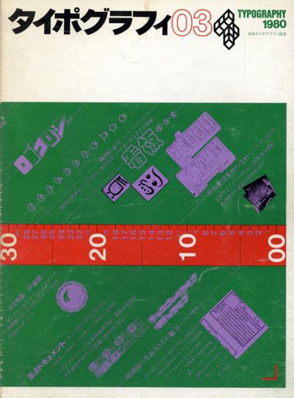 タイポグラフィ03 1980/五十嵐威暢