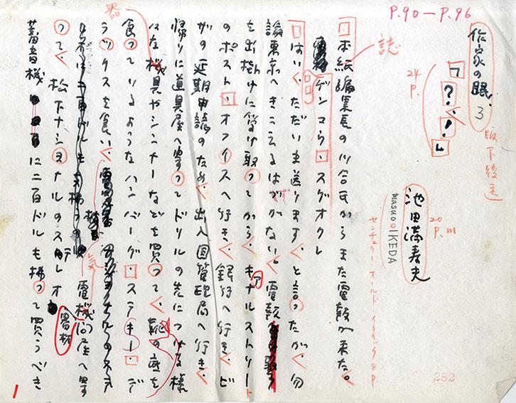 池田満寿夫草稿「?、! 作家の眼3」/Masuo Ikeda