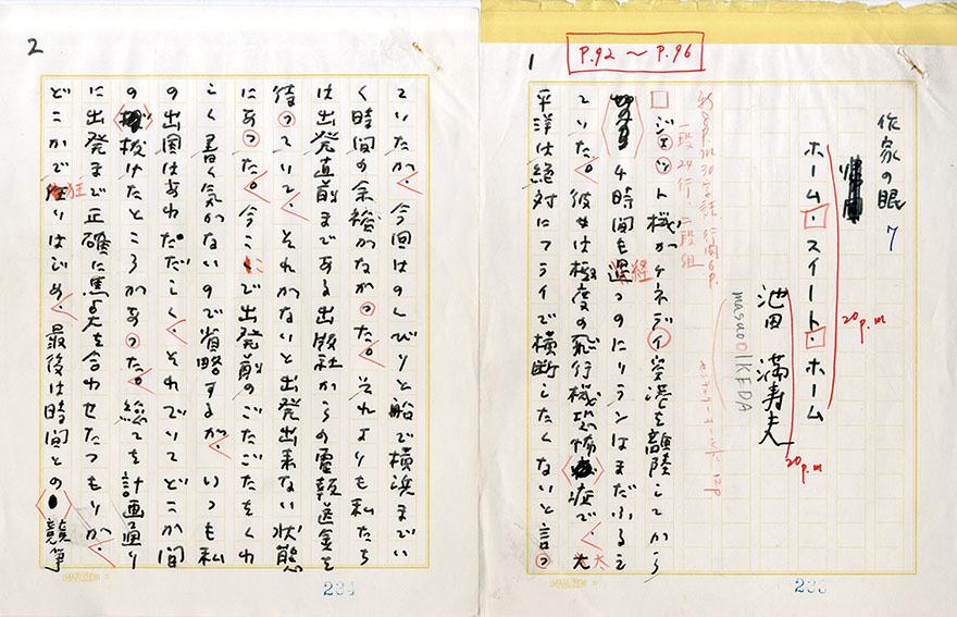 池田満寿夫草稿「ホーム・スイート・ホーム 作家の眼7」/Masuo Ikeda