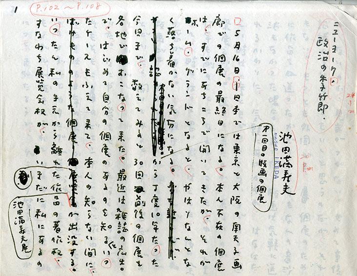 池田満寿夫草稿「ニューヨーク・政治の季節」/Masuo Ikeda