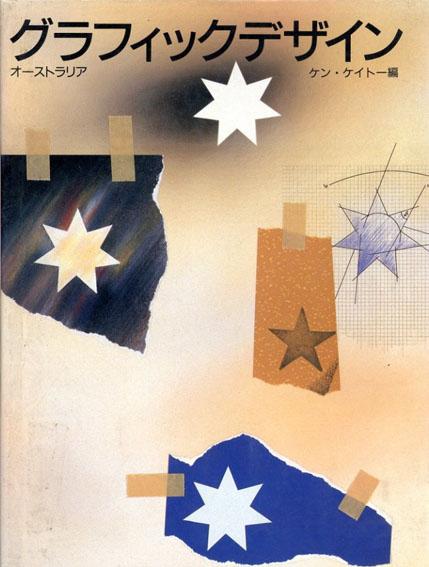 グラフィックデザイン オーストラリア/ケン・ケイトー編