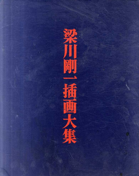 梁川剛一挿画大集 豪華限定版/
