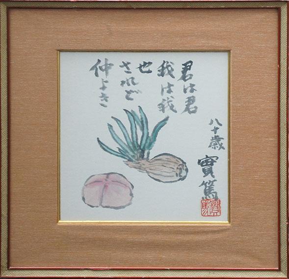 武者小路実篤色紙額「玉葱とトマト」/