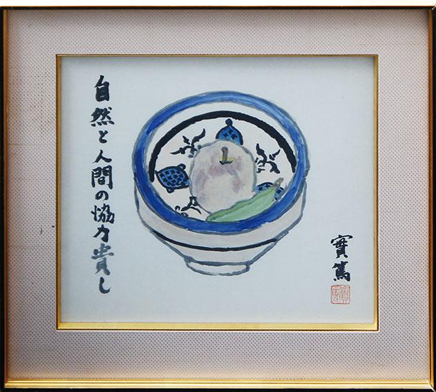 武者小路実篤画賛額「自然と人間の協力貴し」/Saneatsu Mushanokoji