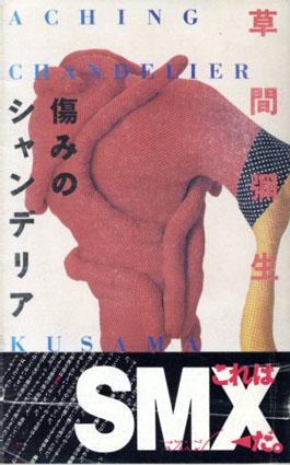 傷みのシャンデリア/草間彌生