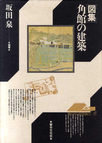 「図集」角館の建築/坂田泉