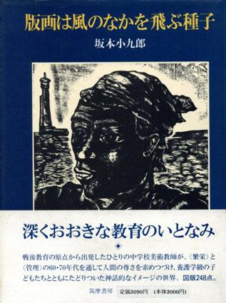 版画は風のなかを飛ぶ種子/坂本小九郎