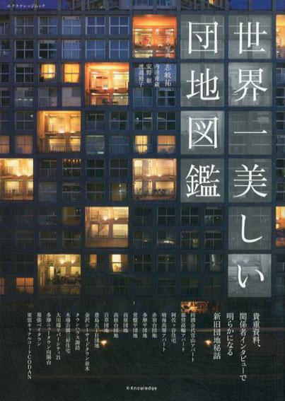 世界一美しい団地図鑑/内田青蔵/志岐祐一編