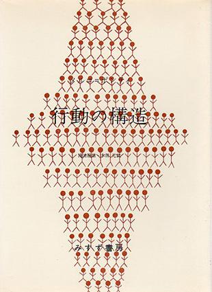 行動の構造/メルロ=ポンティ 滝浦静雄/木田元訳