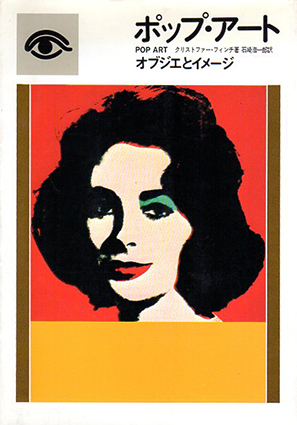 ポップ・アート オブジェとイメージ/クリストファー・フィンチ