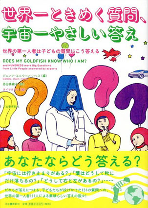 世界一ときめく質問、宇宙一やさしい答え 世界の第一人者は子どもの質問にこう答える/ジェンマ・エルウィン・ハリス編 タイマタカシイラスト 西田美緒子訳