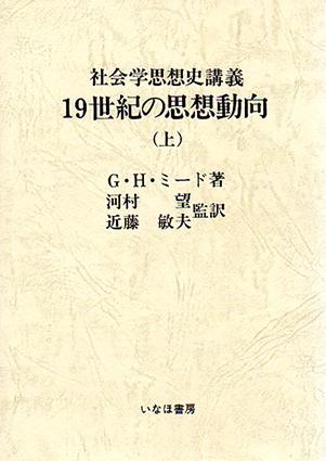 19世紀の思想動向 社会学思想史講義 上/G.H. ミード 河村望/近藤敏夫監訳