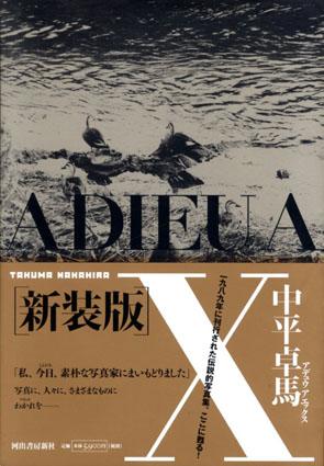 ADIEU A X アデュウ ア エックス 新装版/中平卓馬