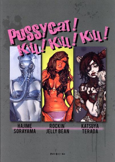 PUSSYCAT!  KILL!  KILL!  KILL!/空山基/寺田克也/ロッキン・ジェリービーン