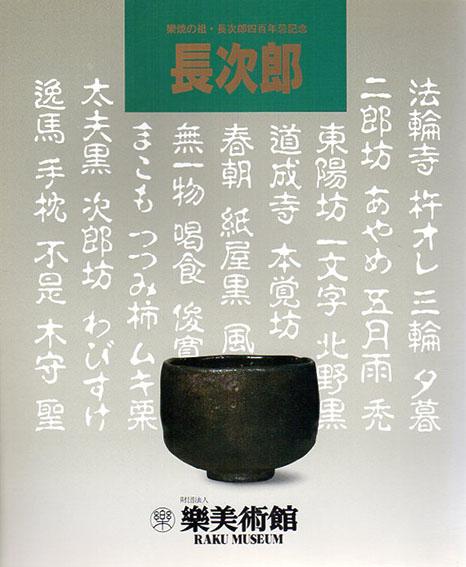 長次郎 樂焼の祖・長次郎四百年忌記念/