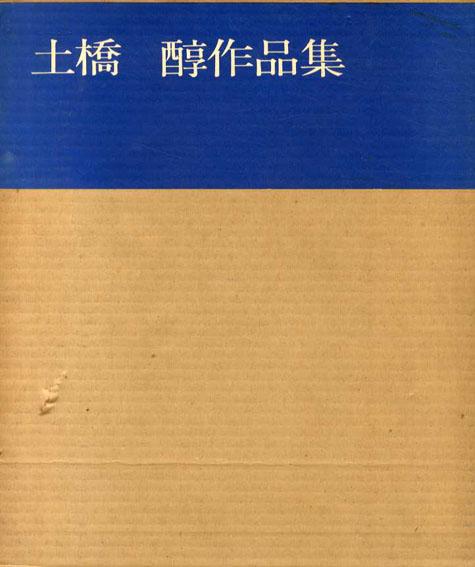 土橋醇作品集 1956-1967/土橋醇