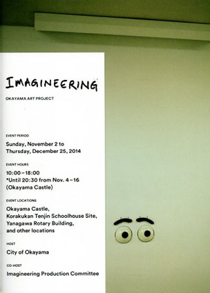 Imagineering: Okayama Art Project/サイモン・フジワラ/Anri Sala/Ryan Gander他収録