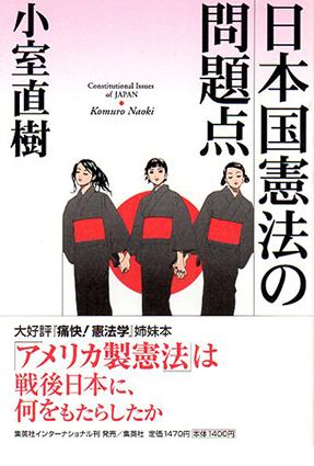日本国憲法の問題点/小室直樹