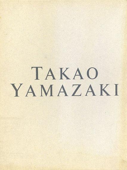 山崎隆夫 漂えど沈まず Takao Yamazaki/山崎隆夫